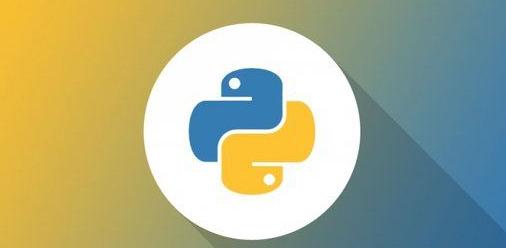 初识Python-Python的历史与优缺点