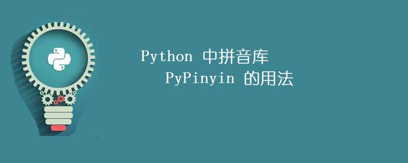 Python 中拼音库 PyPinyin 的用法