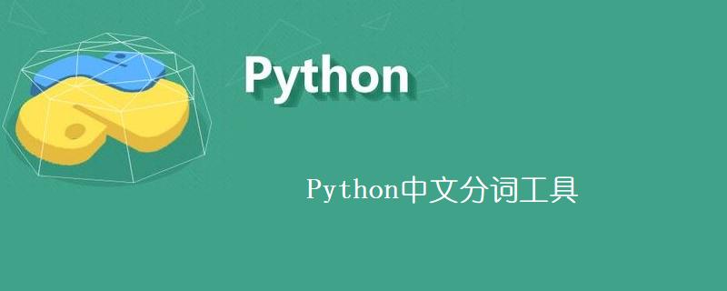 Python中文分词工具