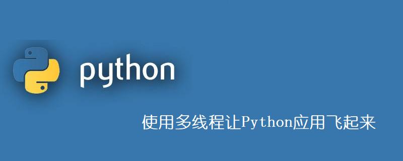 使用多线程让Python应用飞起来