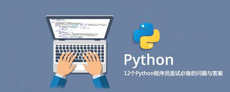 12个Python程序员面试必备的问题与答案