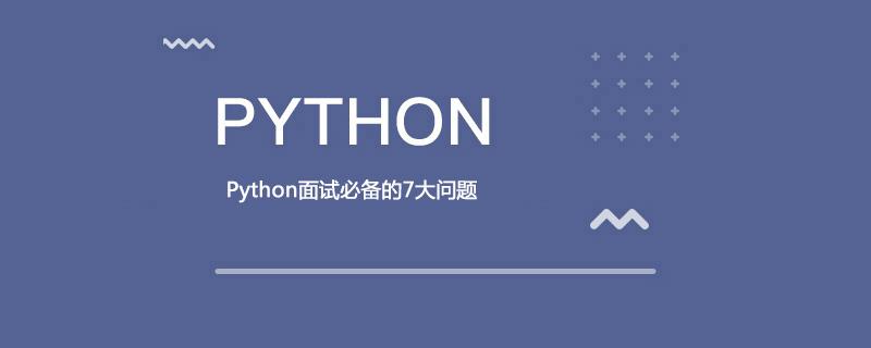 Python面试必备的7大问题