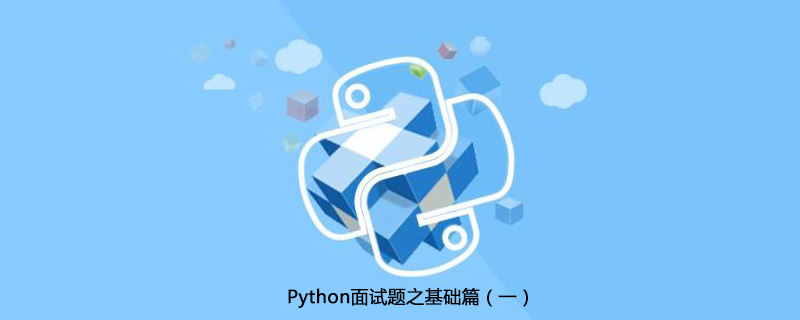 Python面试题之基础篇(一)