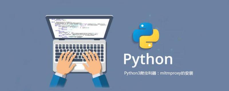 Python3爬虫利器:mitmproxy的安装