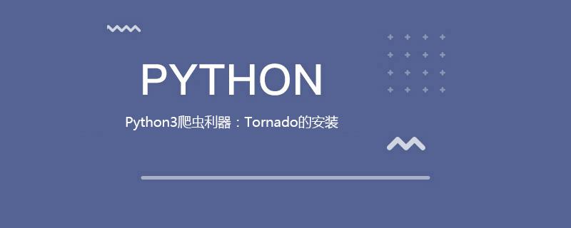 Python3爬虫利器:Tornado的安装