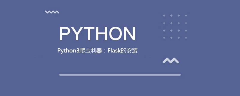 Python3爬虫利器:Flask的安装