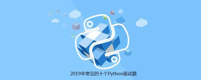 2019年常见的十个Python面试题