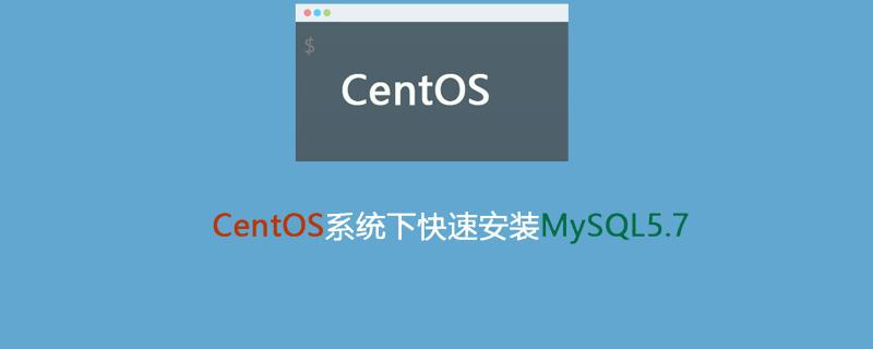 CentOS7操作系统下快速安装MySQL5.7