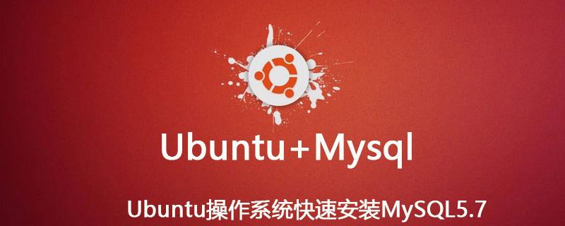 Ubuntu系统下MySQL5.7安装教程