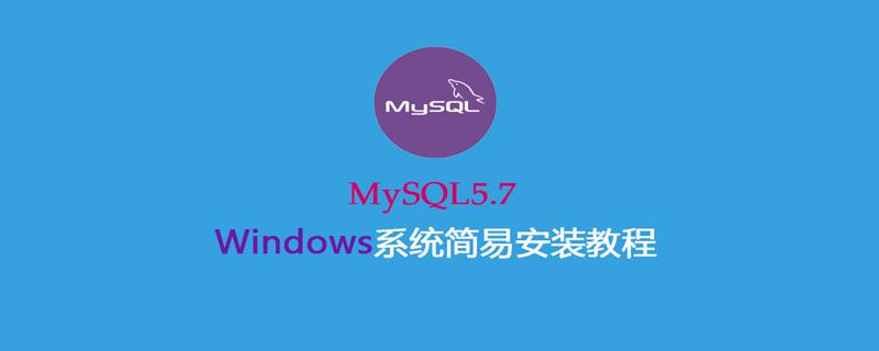 Windows系统安装MySQL5.7简易教程