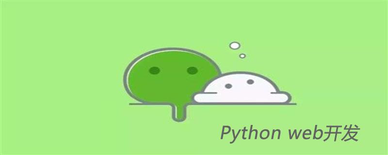 浅谈用Python进行Web开发