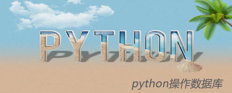 一篇文章解决Python操作数据库问题