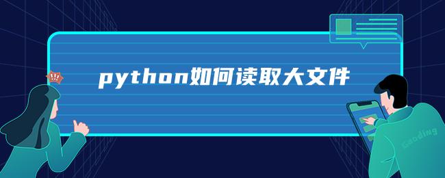 python如何读取大文件