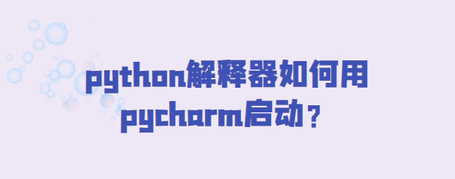 python解释器用pycharm启动