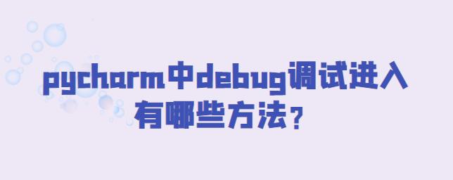 pycharm中debug调试进入有哪些方法?