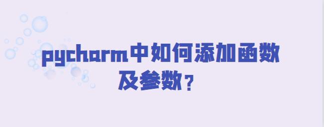 pycharm中如何添加函数及参数?