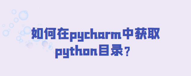 pycharm中获取python目录