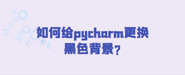 pycharm主题色如何变白为黑?