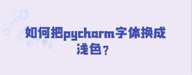 如何把pycharm字体换成浅色?