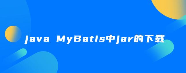 java MyBatis中jar的下载