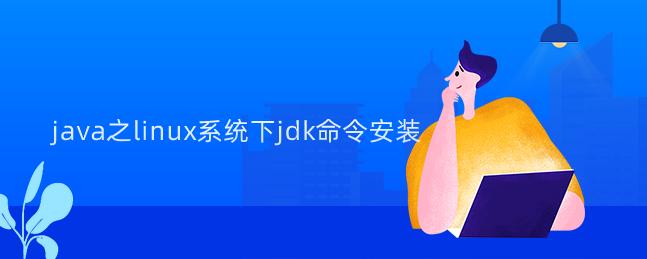java之linux系统下jdk命令安装