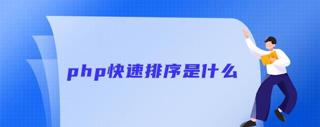 php快速排序是什么意思