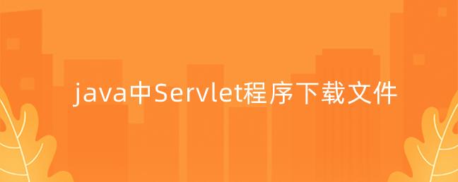 java中Servlet程序下载文件