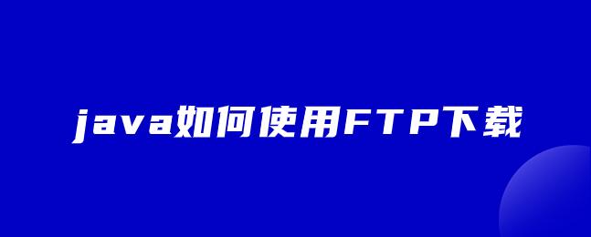 java如何使用FTP下载