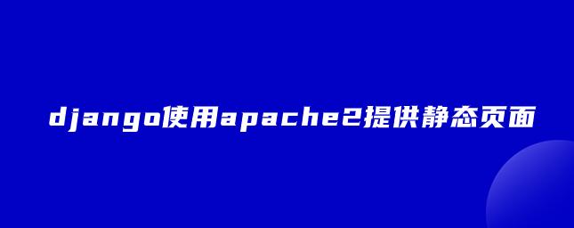 django使用apache2提供静态页面