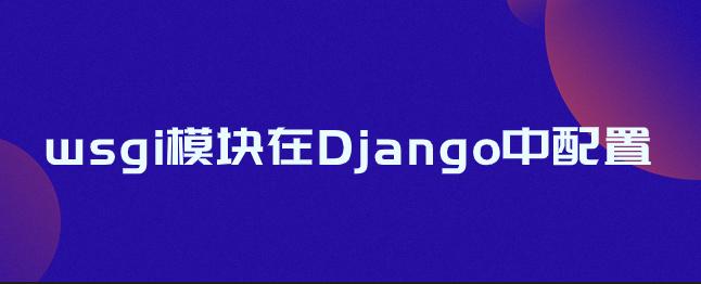 wsgi模块在Django中配置