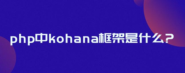 php中kohana框架是什么?