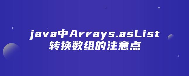 java中Arrays.asList转换数组的注意点