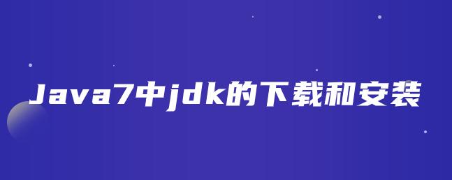 Java7中jdk的下载和安装