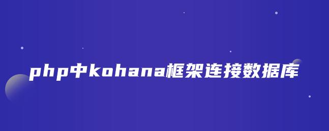 php中kohana框架连接数据库