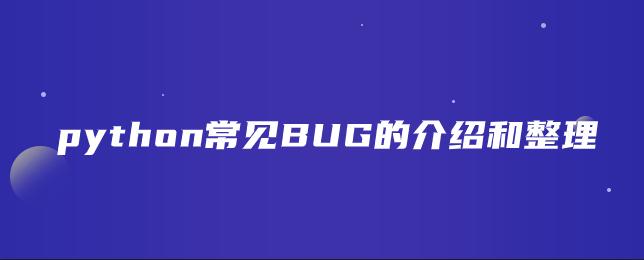 python常见BUG的介绍和整理