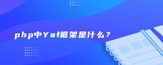 php中Yaf框架是什么?
