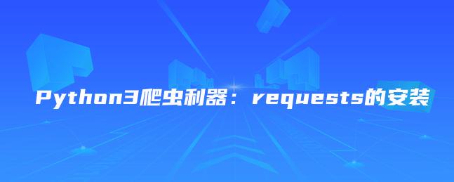 Python3爬虫利器:requests的安装