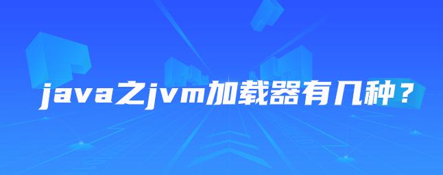 java之jvm加载器有几种?
