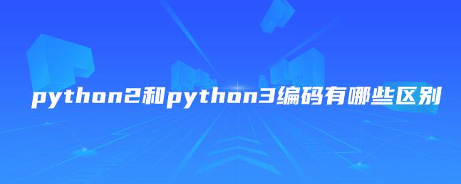 python2和python3编码有哪些区别