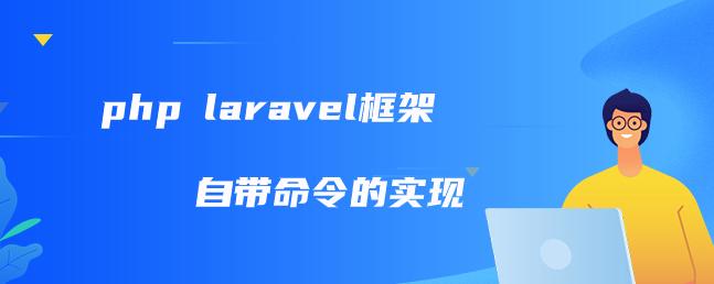 php laravel框架自带命令的实现