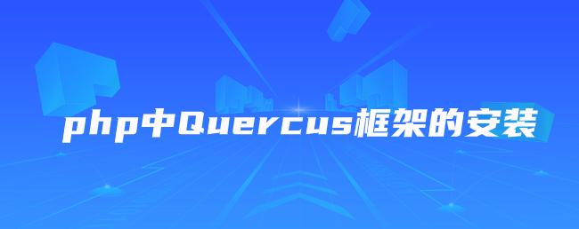 php中Quercus框架的安装