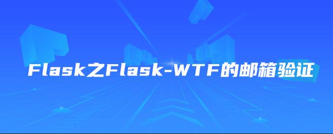 Flask之Flask-WTF的邮箱验证