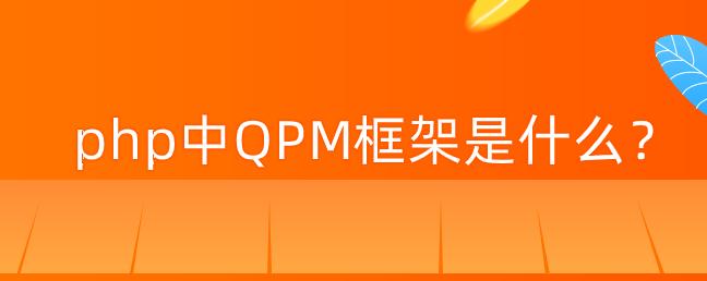 php中QPM框架是什么?