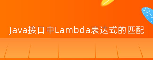 Java接口中Lambda表达式的匹配