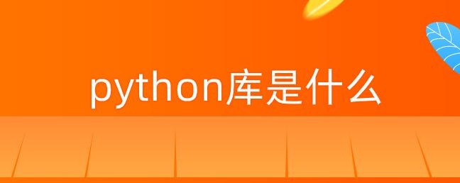 python库是什么