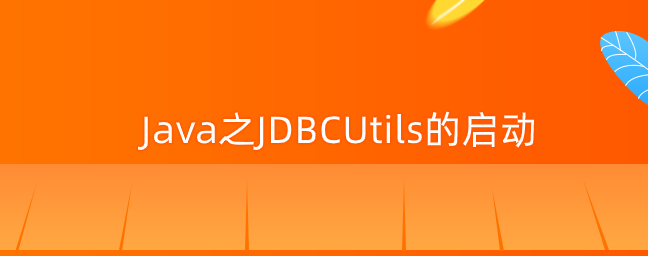 Java之JDBCUtils的启动