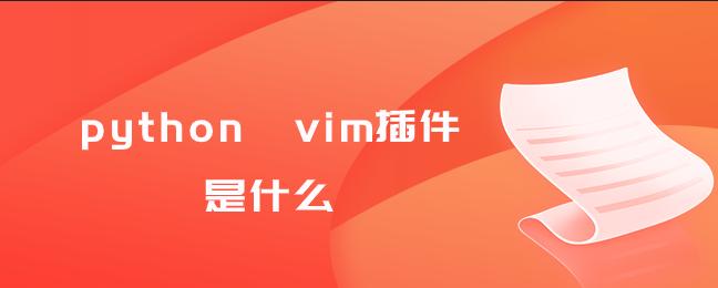 python vim插件是什么