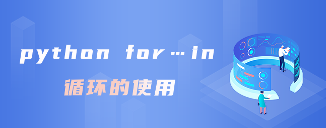 python for…in循环的使用