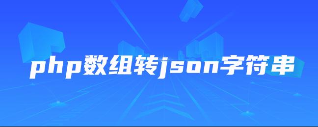 php数组转json字符串