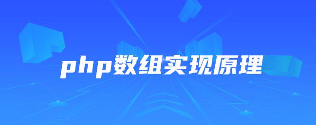 php数组实现原理